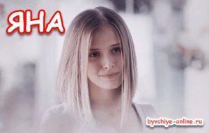 Яна из сериала Бывшие 2 - Любовь Аксенова