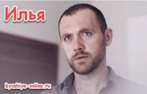 """Илья из сериала """"Бывшие"""""""
