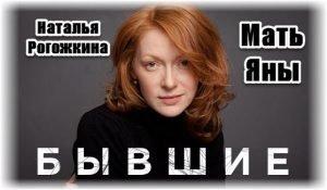 Мать Яны - Наталья Рогожкина