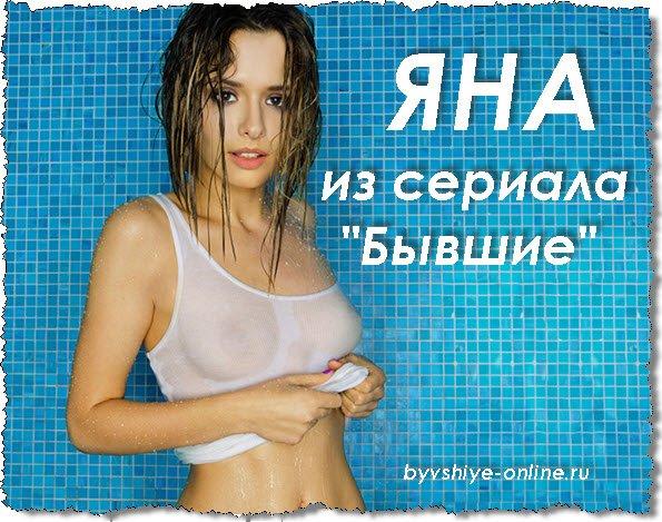 Голая Яна из сериала Бы от Старт