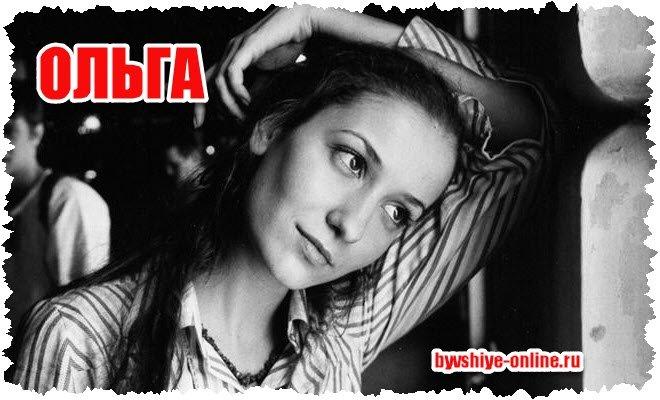 Ольга - девушка Ильи