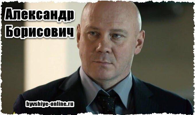 Александр Борисовий - отец Яны с драме Бывшие