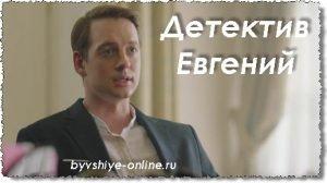 Детектив Евгений - актер Александр Соколовский