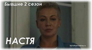 Девушка Андрея - Настя в сериале Бывшие