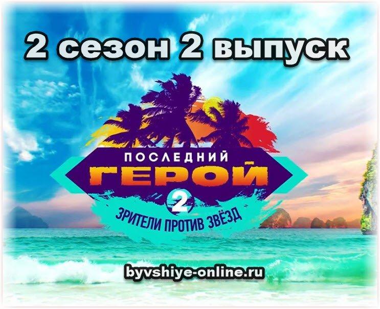 Последний герой 2 сезон 2 серия от Тв3