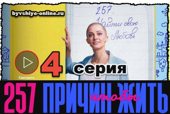 Сериал 257 причин 4 серия смотреть бесплатно