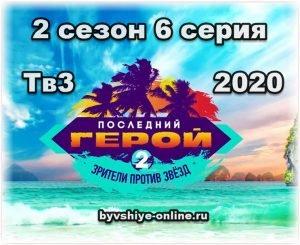 Смотреть 6 серию шоу Последний герой 2020