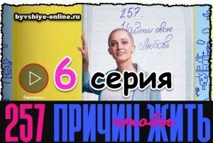 Смотреть 6 серию сериала 257 причин чтобы жить