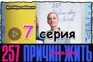 257 причин смотреть 7 серия онлайн бесплатно