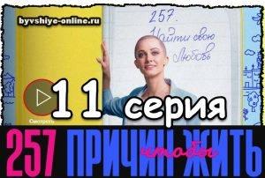 257 причин 11 серия смотреть онлайн