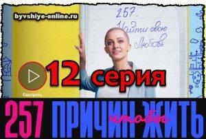 Смотреть 12 серию 257 причин чтобы жить