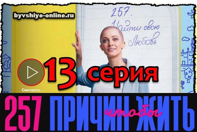 257 причин чтобы жить финальная 13 серия
