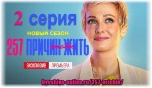 Постер 2 серии сериала 257 причин, чтобы жить 2 сезона