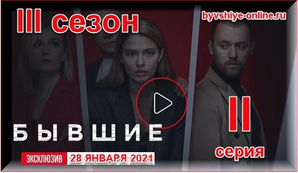 Бывшие 3 сезон 2 серия постер