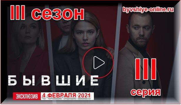 Бывшие 3 сезон 3 серия постер новинки