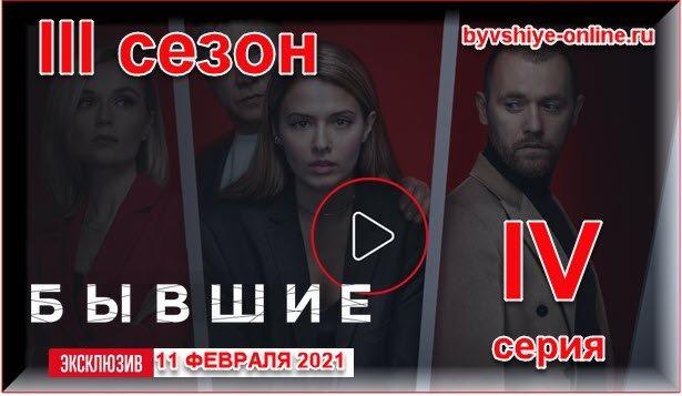 3 сезон 4 серия Бывшие от Старт