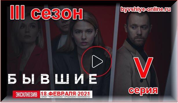 Бывшие 5 серия 3 сезона 2021