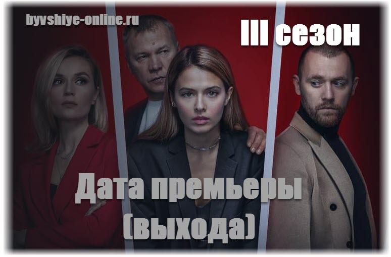 Дата премьеры 3 сезона драмы Бывшие от Старт