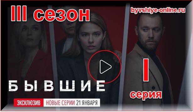 Бывшие 3 сезон смотреть 1 серию 21 января