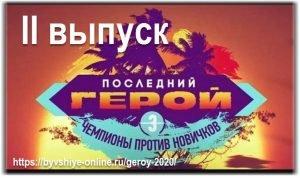 Чемпионы против новичков 2 выпуск 13.02.21