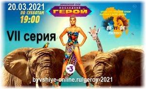7 серия Африканский сезон 2021 года