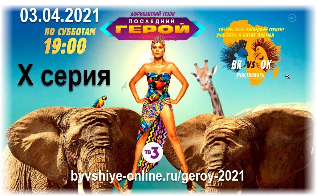 Африканский сезон на ТВ3 5 серия