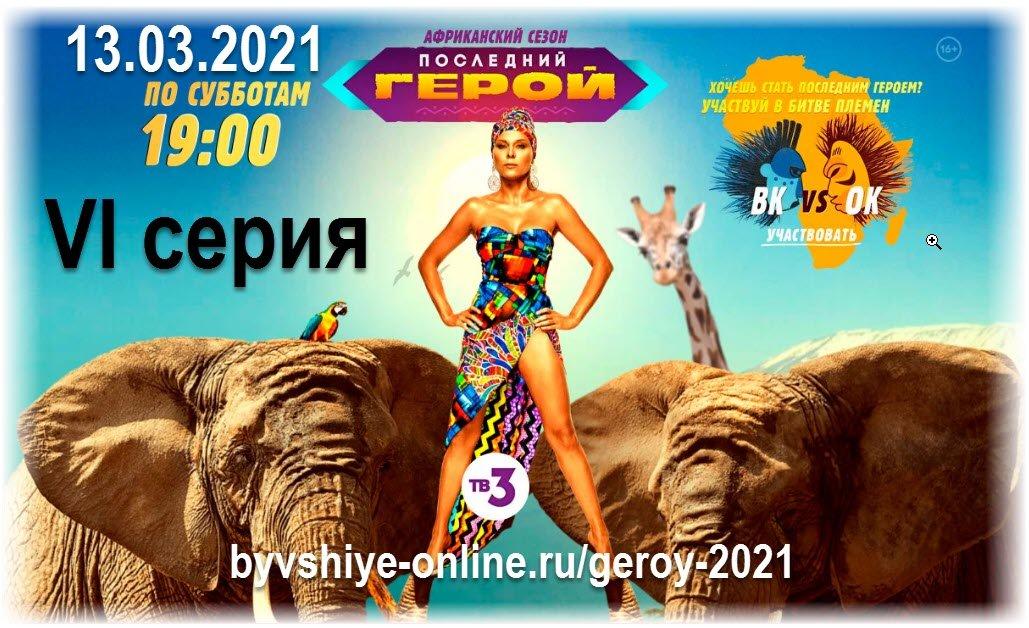 Африканский сезон 6 серия (13-03-21)