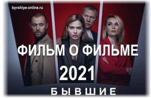 Бывшие 2021 смотреть фильм о фильме о 3 сезоне